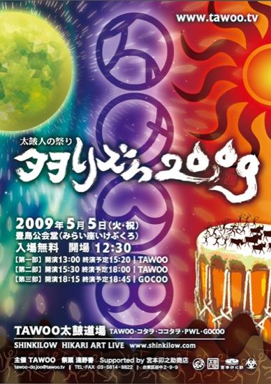 タヲリズム2009