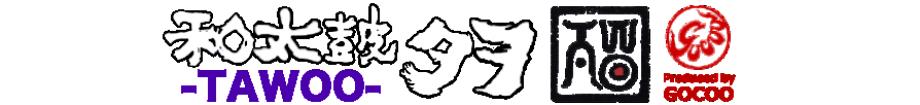 タヲ -TAWOO- オフィシャルサイト