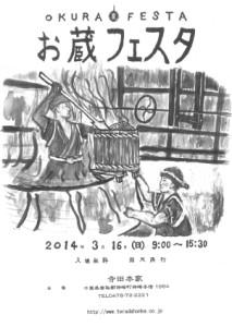 okurafes2のコピー