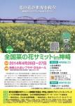2014/4/26(土)全国菜の花サミットin神崎