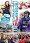 2014/7/27 (日)第19回西東京サマーフェスティバル@田無駅前