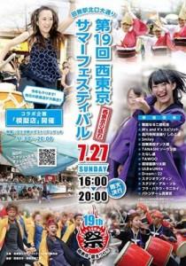 summerfes2014
