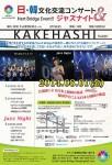2014/8/1(金)日韓文化交流コンサート&ジャズナイト@牛込箪笥区民ホール