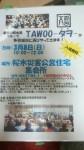 2015/3/8(日)宮城県多賀城市桜木地区災害公営住宅集会所