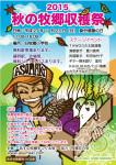 2015/11/23(祝月)牧郷 秋の収穫祭@相模原市旧牧郷小学校