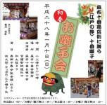 2016/1/10(日)新春お囃子会@麻布十番商店街