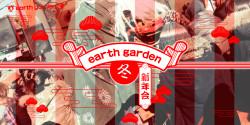 """2016/1/24(日)earth garden """"冬"""" 2016 新年会@代々木公園ケヤキ並木"""