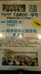2016/3/5(土)多賀城市桜木地区災害公営住宅集会所