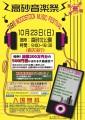 2016/10/23(日)第9回高砂音楽祭@葛飾区高砂北公園