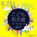 2017/8/23(水)こども和太皷ワークショップ@浦安音楽ホール