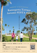 2020/10/24(土)Kamogawa Terrace Autumn FESTA2020@鴨川市