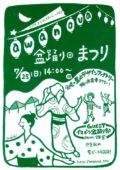 2021/7/25(日)コヅカ・アートフェスティバル〜awanova盆踊り〜