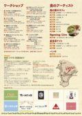 2021/7/31-8/1 コヅカ・アートフェスティバル